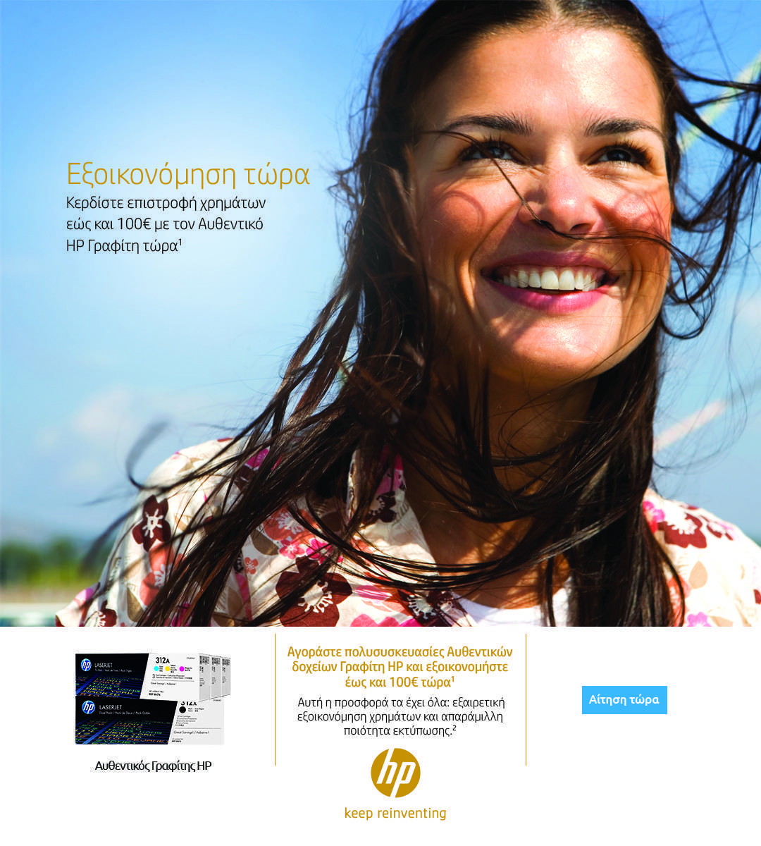 ink cashback HP